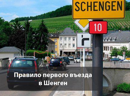 Правило первого въезда в Шенген в 2018 году