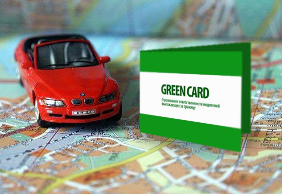 Для чего нужна Green Card на автомобиль при поездке заграницу